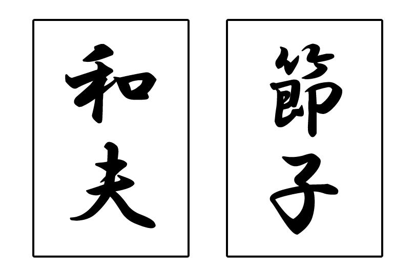 shiwashiwa3